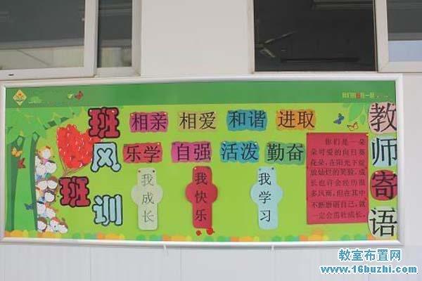 幼儿园班级文化墙装饰图片