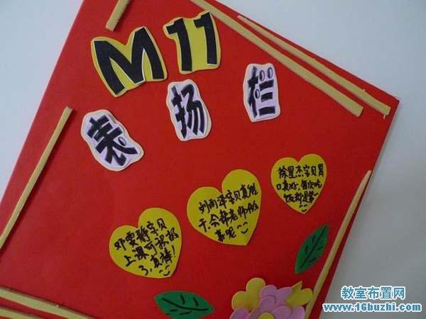 幼儿园中班表扬栏设计制作图片