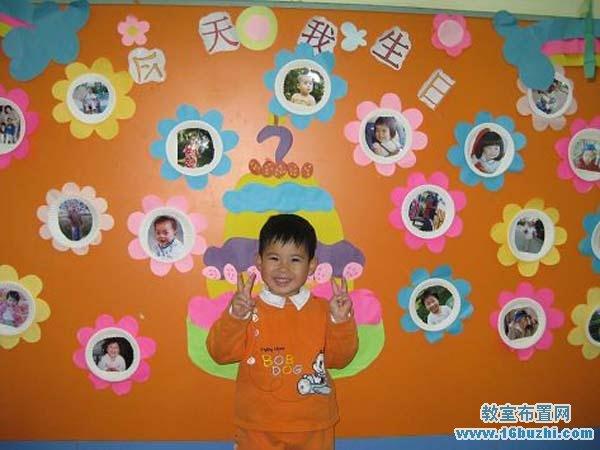 幼儿园生日背景墙设计图片:今天我生日