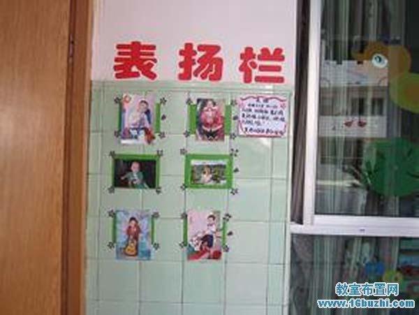 幼儿园班级表扬栏布置图片