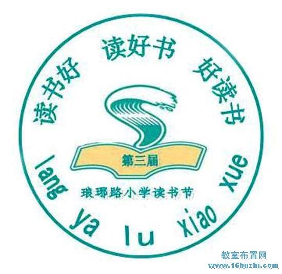 小学校园读书节标志节徽图案设计:琅琊路小学第三届读书节