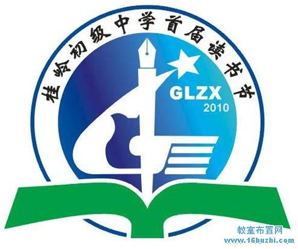 初中学校读书节标志节徽设计图片:桂岭初级中学首届读书节