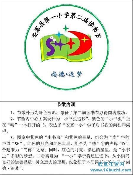 小学读书节节徽设计图案与内涵说明 安塞县第一小学第二届读书节