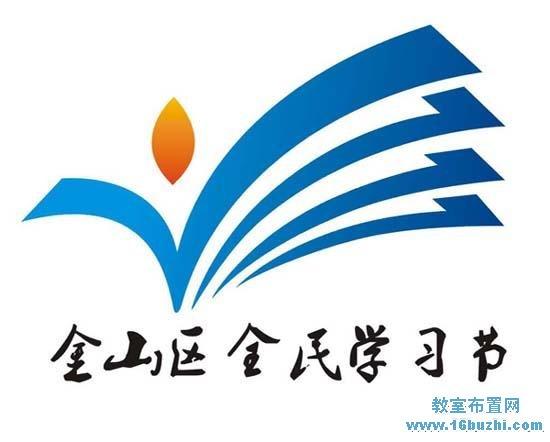 有立体感读书节logo标志设计图案:金山区全民学习节
