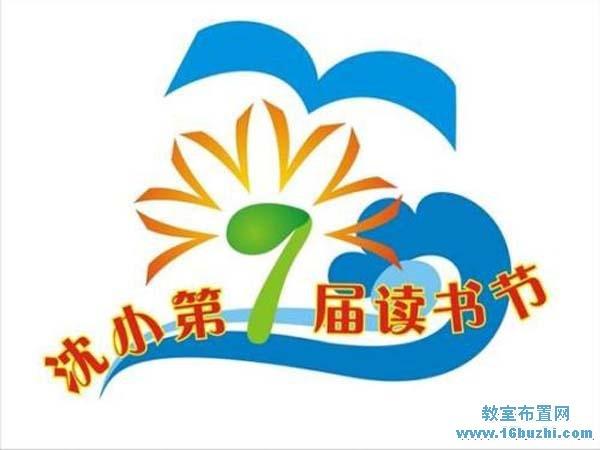 小学校园读书节活动logo节徽设计图片:沈小第7届读书节