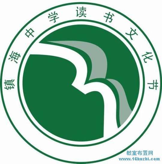 中学读书文化节节徽logo设计图案:镇海中学读书文化节
