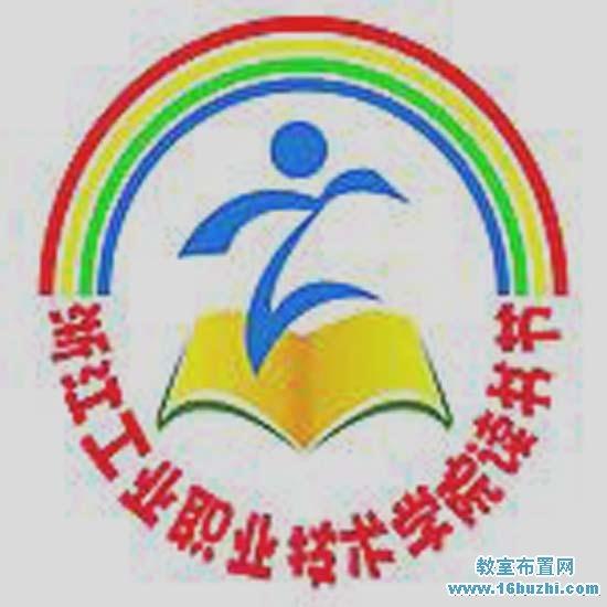 职业技术学院读书节标志logo设计图片:浙江工业职业技术学院读书