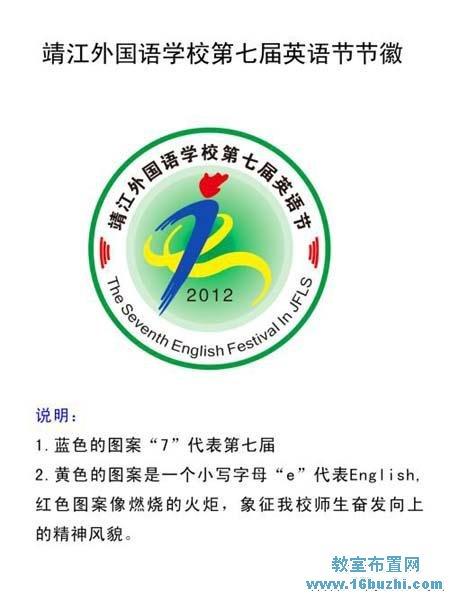 校园英语节徽标logo设计意图说明:第七届英语节节徽