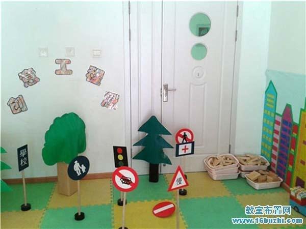 幼儿园建构活动室环境创设图片:创意工程屋