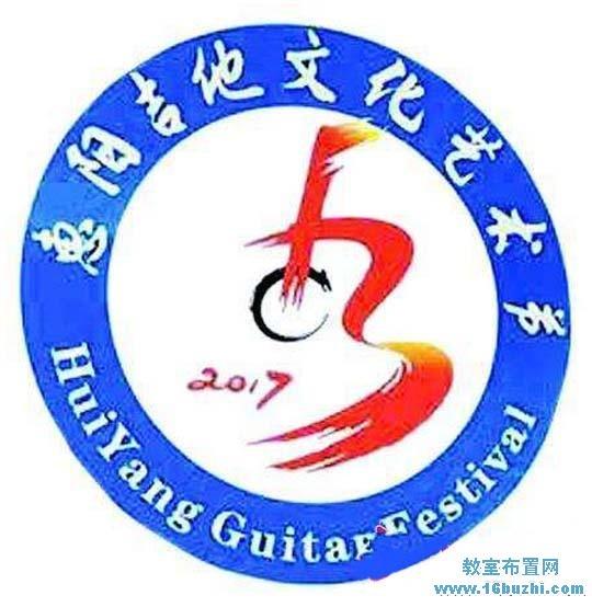吉它文化艺术节标志节徽设计图片