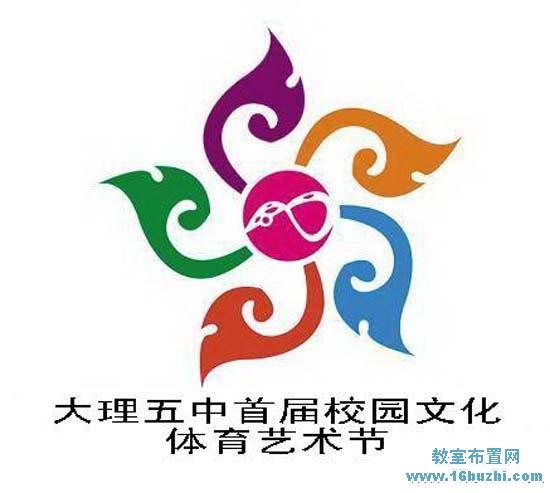 校園文化體育藝術節標志logo設計圖片:大理五中體育藝術節