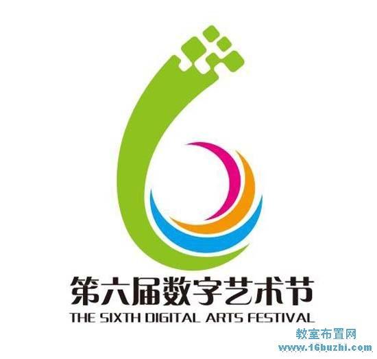数字艺术节徽标logo设计图案