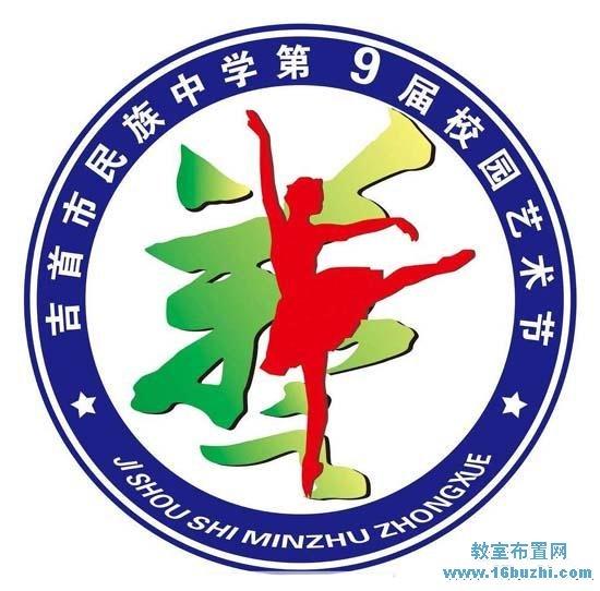 初中校园艺术节节徽logo设计图案 吉首市民族中学第9届艺术节