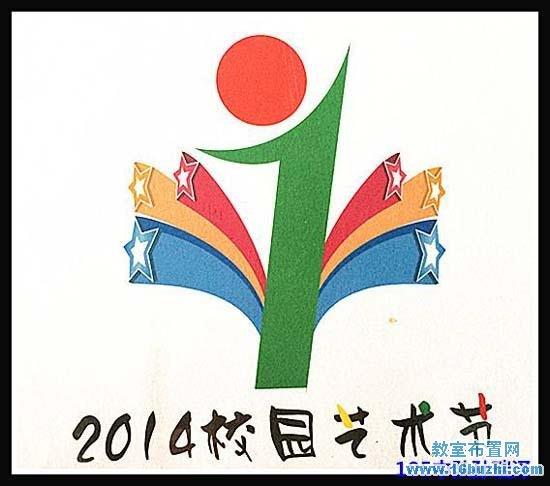 第一届校园艺术节节徽标志设计作品图片图片