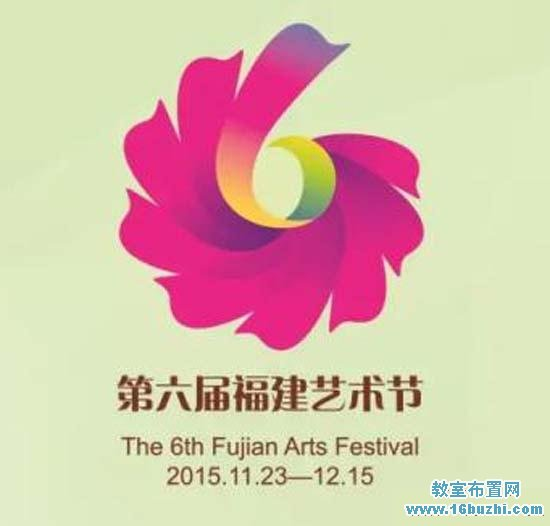 省级艺术节节徽标志设计图片 第六届福建艺术节