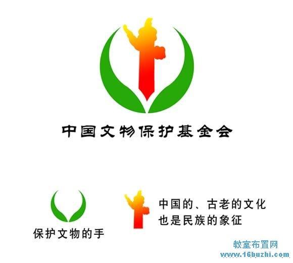 世界自然基金会标志_中国文物保护基金会标志会徽设计与理念说明_协会标志设计