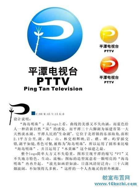 电视台台标logo设计与释义说明:平潭电视台