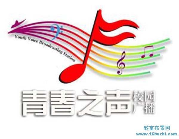 合肥电台广播_青春之声校园广播电台台标标志设计图片_广播电台标志