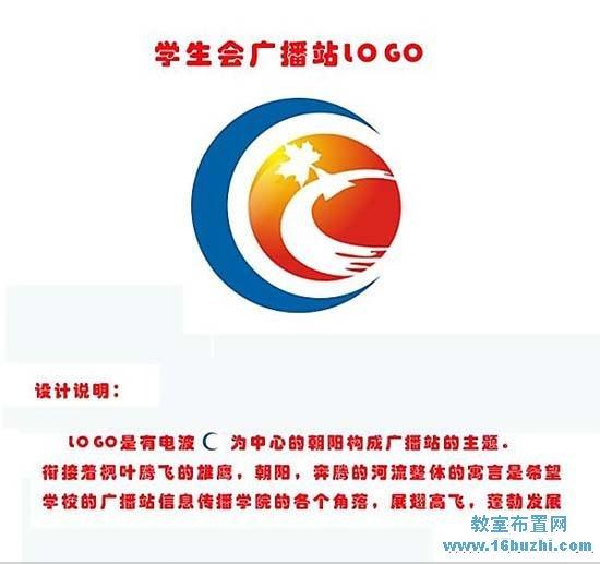 校园学生会广播站标志logo设计与含义说明
