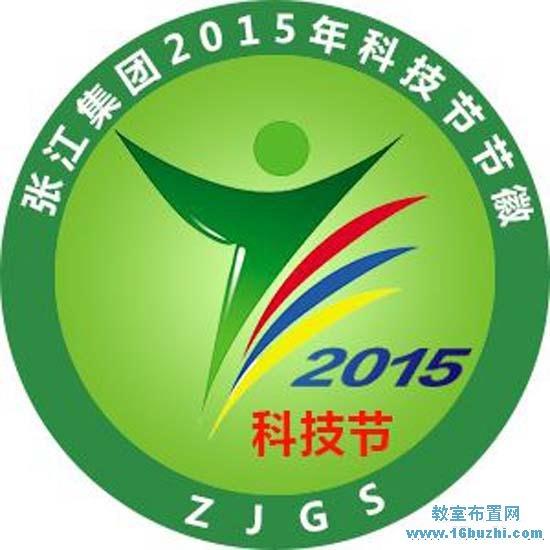 科技节节徽logo设计图片:张江集团2015年科技节