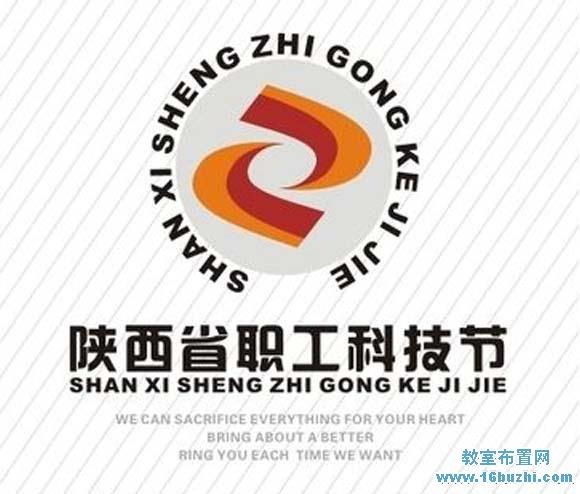 陕西省职工科技节节徽标志设计图片