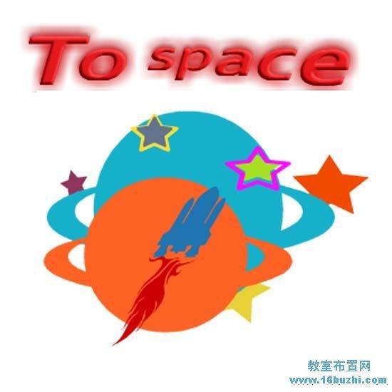 追梦太空科技节节徽徽标设计图片