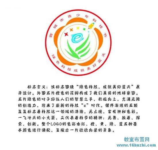 科技节节徽标志设计及寓意说明:晋城市青少年科技节