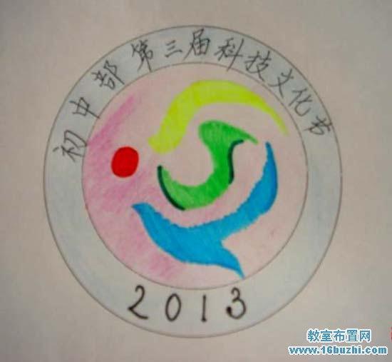 初中生科技文化节节徽logo设计作品欣赏