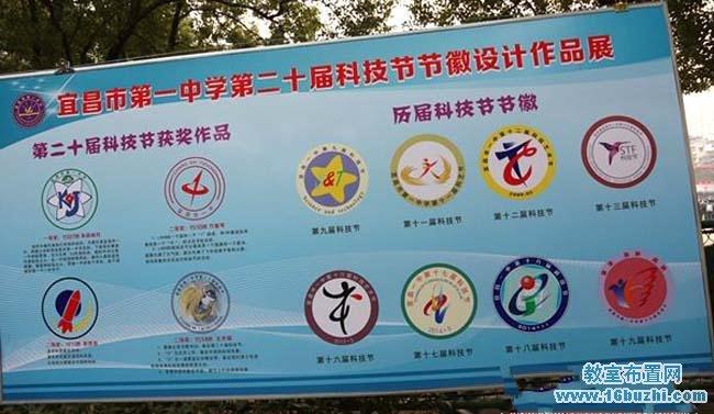 小学生科技节节徽logo设计作品与说明