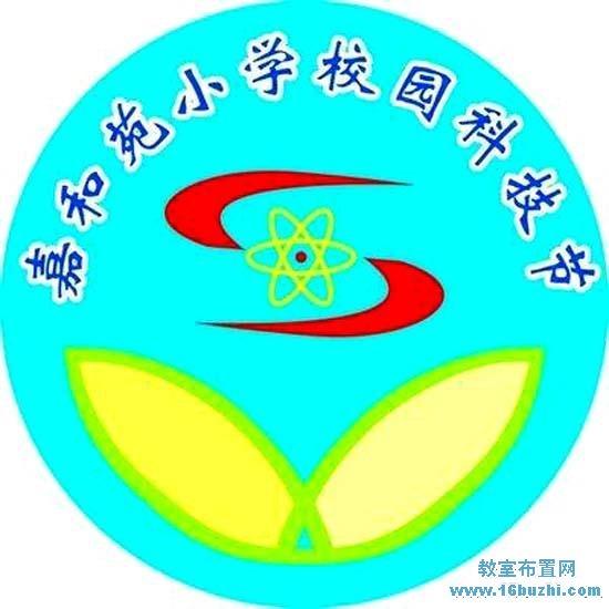 小学校园科技节logo标志设计图片:嘉和苑小学科技节