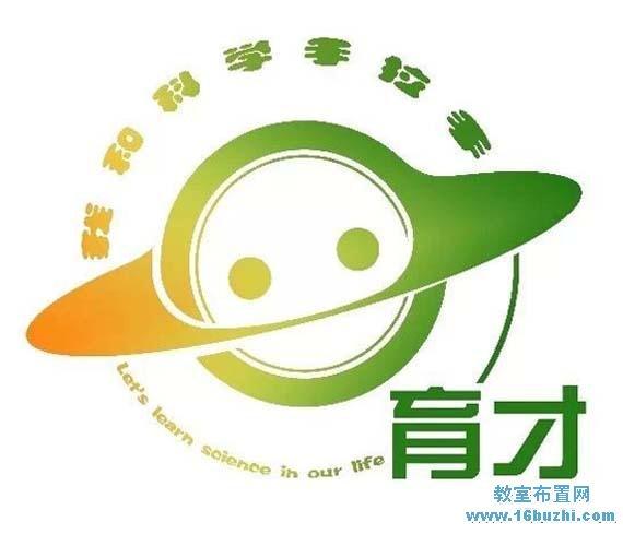 幼儿园校园科技节节徽标志设计图片