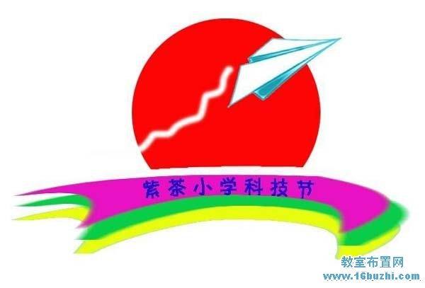 小学校园科技节会徽logo设计图片:紫茶小学科技节