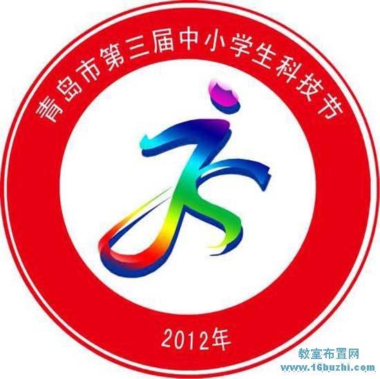 中小学生校园科技节节徽logo设计图片