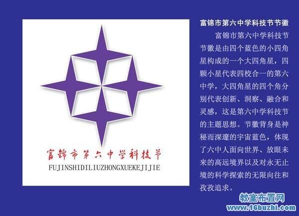 中学校园科技节节徽logo设计与内涵说明:富锦市第六中学科技节