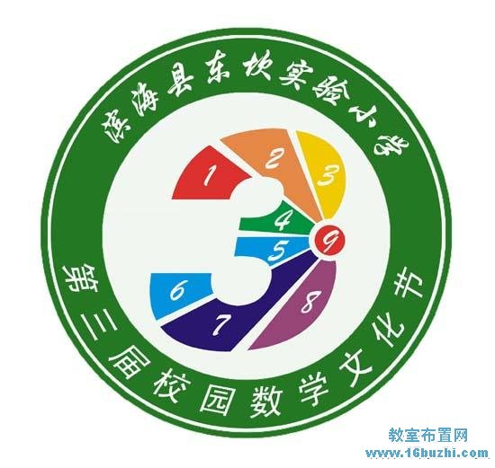 小学第三届校园数学文化节节徽logo设计图片