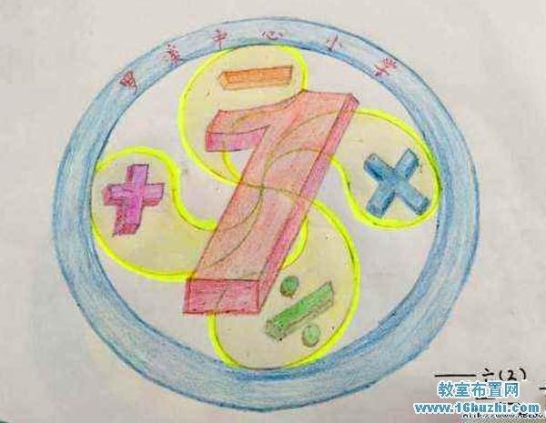 六年级数学节节标标志设计作品图片