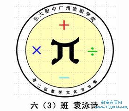 优秀的数学节节徽标志设计图片图片