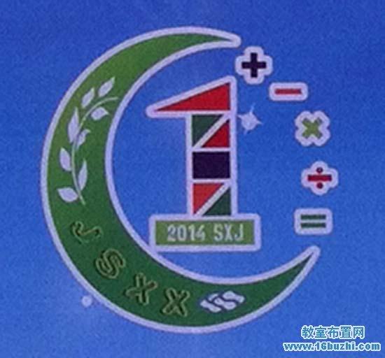第七届学校数学节标志会徽设计图片