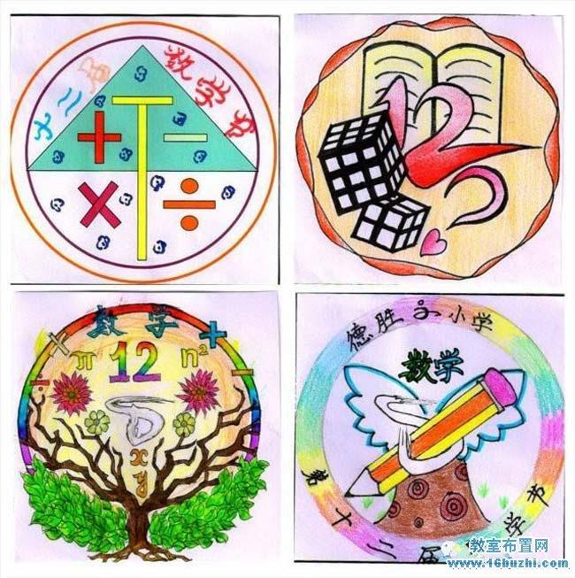 数学节标志节徽设计图片大全