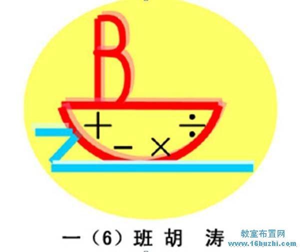 一年级小学生数学节节徽会标设计图片图片