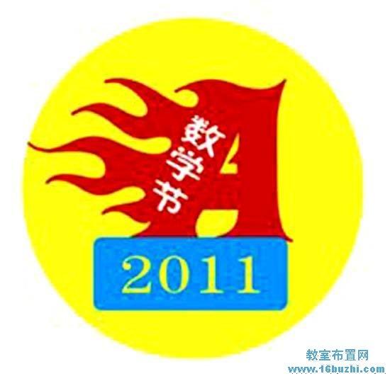 数学节徽章标志设计图片图片