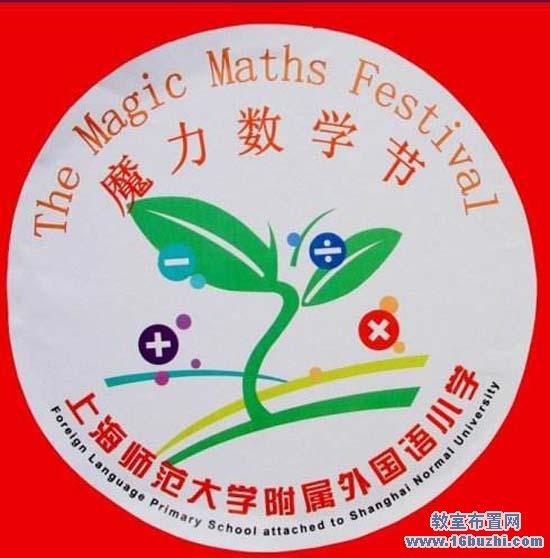 小学校园数学节标志节标设计图片图片
