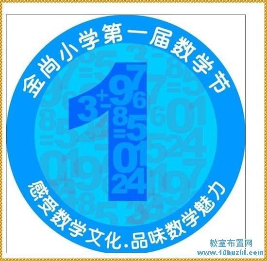 五年级第一届学校数学节logo节标设计图案